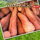 わけありにんじん 送料無料 8kg 北海道産 ニセコ産 低農薬栽培 にんじん 訳あり 規格外 土付き発送 わけあり 数量限定…