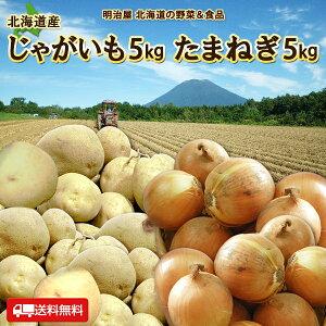 じゃがたまセット 送料無料 10kg 北海道産 低農薬栽培 じゃがいも&たまねぎ各5kg合計10kg じゃが玉セット ギフト 野菜ギフト お歳暮ギフト ジャガイモ タマネギ 芋 玉ねぎ 玉葱