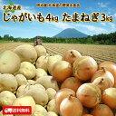 じゃがたまセット 送料無料 7kg 北海道産 低農薬栽培 じゃがいも4kg&たまねぎ3kg合計7kg じゃが玉セット ギフト 野菜…