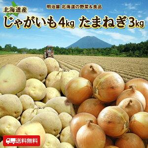 じゃがたまセット 送料無料 7kg 北海道産 じゃがいも4kg&たまねぎ3kg合計7kg 野菜セット ギフト 野菜ギフト お歳暮ギフト ジャガイモ タマネギ 芋 玉ねぎ 玉葱