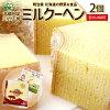 Baumkuchen 两个从北海道二世谷礼物然后支持高桥牧场套房牛奶厂母亲节礼物!