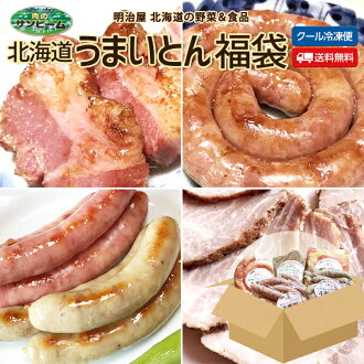 Pork meat specialty store sunbeam food Sapporo meat gift including the midyear gift gift うまいとん lucky bag weenie three kinds roasted pork bacon set Chitose, Hokkaido product う U.S. pig gift postage from Hokkaido