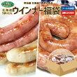 うまいとんウインナー福袋送料無料ウインナー3種セット北海道千歳産う米豚ギフト送料込み豚肉北海道産肉専門店サンビーム食品札幌肉ギフト
