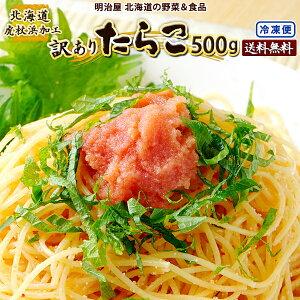 訳あり たらこ 500g 送料無料 北海道虎杖浜加工 冷凍便 切れ子 バラ子 タラコ 鱈子 わけあり ワケアリ