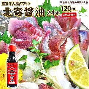 北寄醤油 120ml×24本 送料無料 豊富な天然タウリン 北海道産 常温便 北寄貝 ホッキ