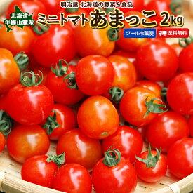 ミニトマト 送料無料 2kg あまっこ 北海道 羊蹄山麓産 野菜ギフト とまと 冷蔵便