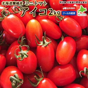 ミニトマト 送料無料 2kg 品種 アイコ 北海道 蘭越産 野菜ギフト とまと 冷蔵便