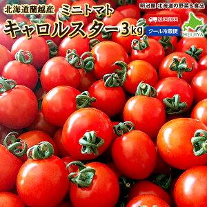 ミニトマト 送料無料 3kg 品種 キャロルスター 北海道 蘭越産 野菜ギフト とまと 冷蔵便
