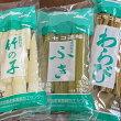 山菜水煮たけのこ120gわらび150gふき150g山菜3種の詰め合わせ北海道産天然そのまますぐに使える♪冷蔵便