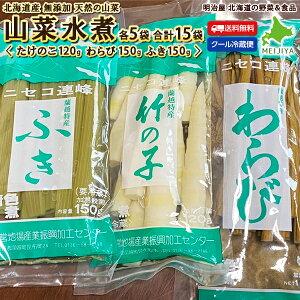 山菜 水煮 たけのこ120g わらび150g ふき150g 各5袋合計15袋でのお届け♪ 山菜3種の詰め合わせ 北海道産 天然 そのまますぐに使える♪ 冷蔵便 無添加