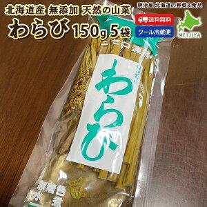 わらび 水煮 150g×5袋でお届け♪ 北海道産 天然 山菜 そのまますぐに使える♪ 冷蔵便 無添加