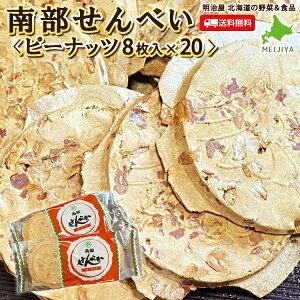 南部せんべい まとめ買い ピーナッツ 8枚入り×20袋 協和製菓 老舗の味わい 北海道産小麦粉使用 南部煎餅 せんべい 煎餅 和菓子