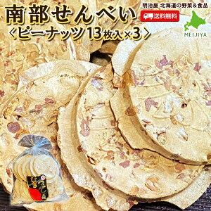 南部せんべい 煎餅 ピーナッツ 13枚入り×3袋 協和製菓 老舗の味わい 北海道産小麦粉使用 南部煎餅 せんべい 煎餅 和菓子