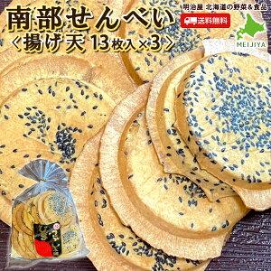 南部せんべい 煎餅 あげ天 ごま 13枚入り×3袋 協和製菓 老舗の味わい 北海道産小麦粉使用 南部煎餅 せんべい 煎餅 和菓子