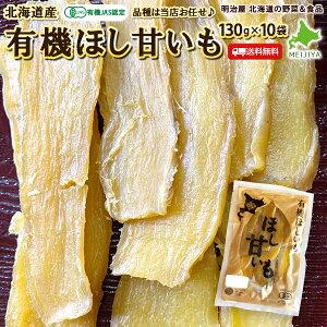 ほしいも 送料無料 130g×10袋 干し芋 有機ほし甘いも 有機栽培 JAS認定 干芋 北海道産 国産 無添加 紅はるか シルクスイート 紅あずま 玉豊 さつまいも ヘルシーおやつ
