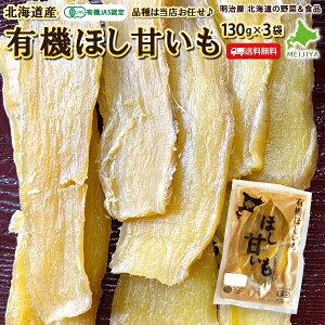 ほしいも 送料無料 130g×3袋 干し芋 有機ほし甘いも 有機栽培 JAS認定 干芋 北海道産 国産 無添加 紅はるか シルクスイート 紅あずま 玉豊 さつまいも ヘルシーおやつ