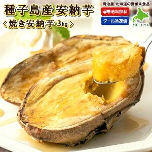 焼き芋 冷凍 送料無料 さつまいも 3kg(ハーフカット) すぐに食べれる♪ 安納芋 蜜芋 芋 スイーツ 種子島産 冷やし焼き芋 おうちスイーツ スイーツ作り サツマイモ 健康的おやつ 注文後すぐ