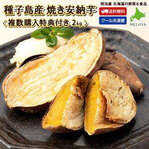 焼き芋 冷凍 送料無料 さつまいも 2kg(ハーフカット) すぐに食べれる♪ 安納芋 蜜芋 芋 スイーツ 種子島産 冷やし焼き芋 おうちスイーツ スイーツ作り サツマイモ 健康的おやつ 注文後すぐ