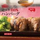 【送料無料】ランキング1位獲得の「一秒で10個売れたハンバーグ」日本三大和牛「近江牛」100%ハンバーグ 6個セット …