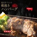 【送料無料】老舗レストランのこだわり 日本三大和牛の「近江牛」ブレンド 粗挽きハンバーグ 6個セット オリジナルソ…