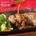【送料無料】黄金比率で配合 近江牛ブレンド明治亭ハンバーグ 6個セット デミグラスソース入り 【温めるだけ 簡単かん…