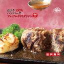 【ポテトグラタン付き】ランキング1位獲得!!「1秒で10個売れたハンバーグ」日本三大和牛「近江牛」100%ハンバーグ 4…