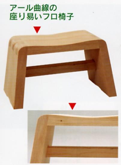 【国産品/天然木】 新しいタイプの風呂いす ◆木工職人の手作り 安心商品◆