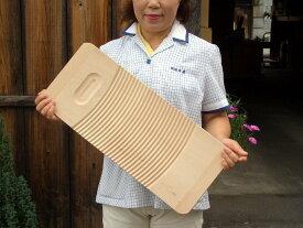【国産品/国産ブナ材】  洗濯板(大サイズ・両面使用可能) ◆木工職人の手作り 安心商品◆