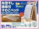 ◆送料無料◆純粋国産品◆【シングルサイズ用 国産ひのき 高級桐材 材質選べます♪】【さわやかな春に♪組立不要】…