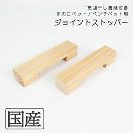 ジョイントストッパー2個セット(布団干し機能付きすのこベット/ベンチベット用)◆国産ひのき 国産品 天然木