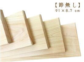 約91×8.7×厚1.1 cm【節無し】国産ひのき板 桧 ヒノキ 檜 無垢材 一枚板 すのこ板 プレーナー仕上げ DIY 木材 木工 工作 建材 材料 手作り 木 DIY 天然木 板材