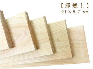 約91×8.7×厚1.1 cm【節無し】・国産ひのき板 無垢材 一枚板 すのこ板 プレーナー仕上げ DIY 木材 材料として・木工舎直販!!品質・価格 負けません♪・大量注文受付中!・桧の芳香カンナ袋付