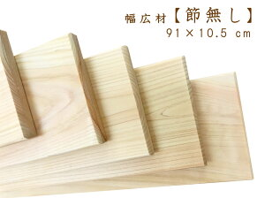 約91×10.5×厚1.1 cm【節無し】・幅広材 国産ひのき板 無垢材 一枚板 すのこ板 プレーナー仕上げ DIY 木材 材料として・木工舎直販!!品質・価格 負けません♪・大量注文受付中!・桧の芳香カ