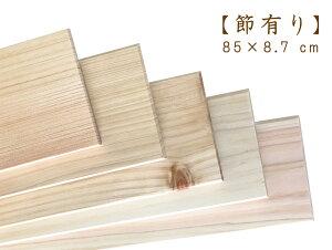 約85×8.7×厚1.1 cm【節有り(生節)】・国産ひのき板 無垢材 一枚板 すのこ板 プレーナー仕上げ DIY 木材 材料として・木工舎直販!!品質・価格 負けません♪・大量注文受付中!・桧の芳香カン