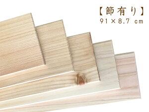 約91×8.7×厚1.1 cm【節有り(生節)】・国産ひのき板 無垢材 一枚板 すのこ板 プレーナー仕上げ DIY 木材 材料として・木工舎直販!!品質・価格 負けません♪・大量注文受付中!・桧の芳香カン