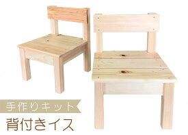 【手作りインテリアキット ミニ背付イス】国産品/国産ひのき 木工職人の手作り 子供椅子