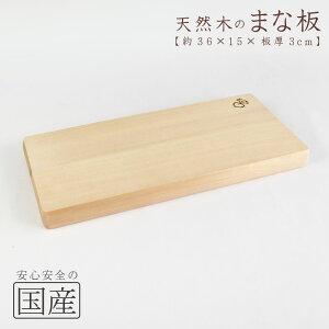 木製まな板【36×15cm】 天然木 国産品 木工職人の手作り 安心商品 日本製 木のまな板 カッティングボード 木 包丁 ウッドボード