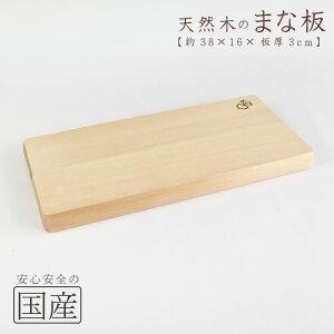 木製まな板【38×16× 板厚3 cm】】 天然木 国産品 木工職人の手作り 安心商品 日本製 木のまな板 カッティングボード 木 包丁 ウッドボード