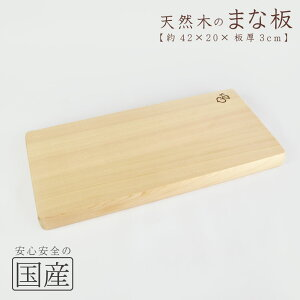木製まな板【42×20cm】 天然木 国産品 木工職人の手作り 安心商品 日本製 木のまな板 カッティングボード 木 包丁 ウッドボード