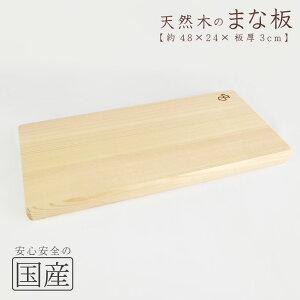 木製まな板【48×24cm】天然木 国産品 木工職人の手作り 安心商品 日本製 木のまな板 カッティングボード 木 包丁 ウッドボード