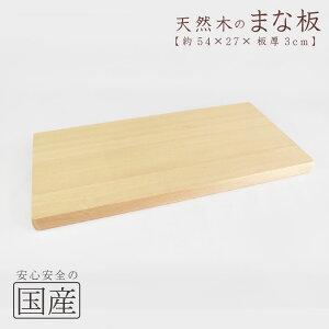 木製まな板【54×27cm】天然木 国産品 木工職人の手作り 安心商品 日本製 木のまな板 カッティングボード 木 包丁 ウッドボード
