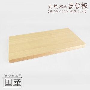 木製まな板【60×30cm】 天然木 国産品 木工職人の手作り 安心商品 日本製 木製まな板 木のまな板 カッティングボード 木 ウッドボード