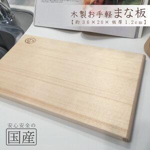 木製お手軽まな板【約20x36x1.2cm】反り防止加工付き 国産品 木工職人の手作り 安心商品 日本製 木製まな板 木のまな板 カッティングボード 木 包丁 ウッドボード