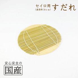 セイロ用すだれ(約24cm)◆スダレ 簾 セイロ用 蒸篭 せいろ 蒸し器