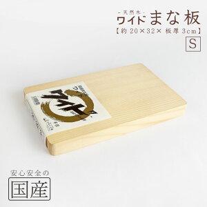 木製ワイドまな板【S】(約20×32×板厚3cm)天然木 国産品 木工職人の手作り 安心商品 日本製 木のまな板 カッティングボード 木 包丁 ウッドボード