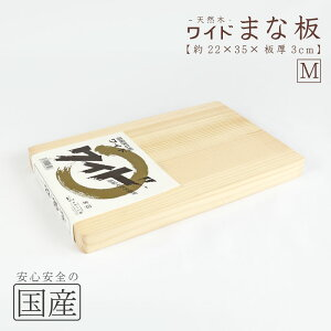 木製ワイドまな板【M】(約22×35×板厚3cm)天然木 国産品 木工職人の手作り 安心商品 日本製 木のまな板 カッティングボード 木 包丁 ウッドボード