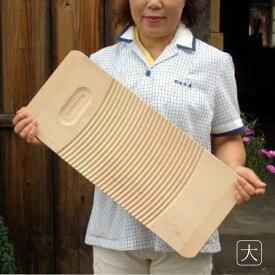 洗濯板(大サイズ・両面使用可能)木工職人の手作り◆ウォッシュボード せんたく 木製 日本製 ガンコ汚れ 手洗い ハンディ