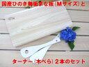 【国産品/ポイント5倍】 国産ひのきのまな板のお母さんセット【Mサイズ】 ◆職人の手作り 安心商品◆