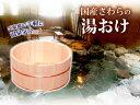 比べてほしい 純粋国産品 ◆木の香 オリジナル◆お風呂の木製湯おけ(丸型 直径約24センチ)【国産品/国産さわら…