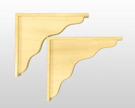 【国産品/天然木】 神棚棚板用 棚受け 2台組 ◆「木工職人の手作り 安心商品◆